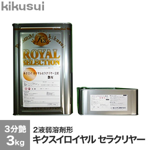 【塗料】キクスイロイヤルセラクリヤー 2液弱溶剤形 3分艶__kks-rsc-33