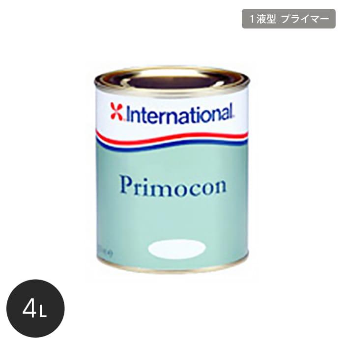 【船底塗料】International プライマー プリモコン 容量4L__int-pmc-400