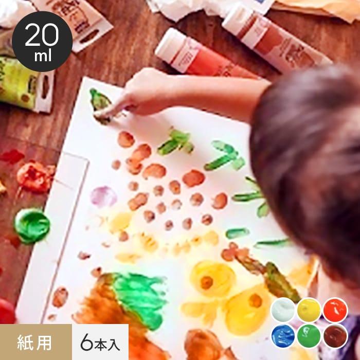 指先で簡単に描ける 安全で無害なペイント 塗料 誰でも指先で自由にスムーズに描ける ついに入荷 フィンガーペイント紙用チューブセット 6色セット 20ml×6本__fp-20set ☆正規品新品未使用品