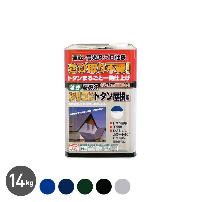 【塗料】サビの上からそのまま塗れて作業性にも優れている!高耐久シリコントタン屋根用 アドバンスドカラー 14kg*BU NK G BL GR__np-ksy-1400