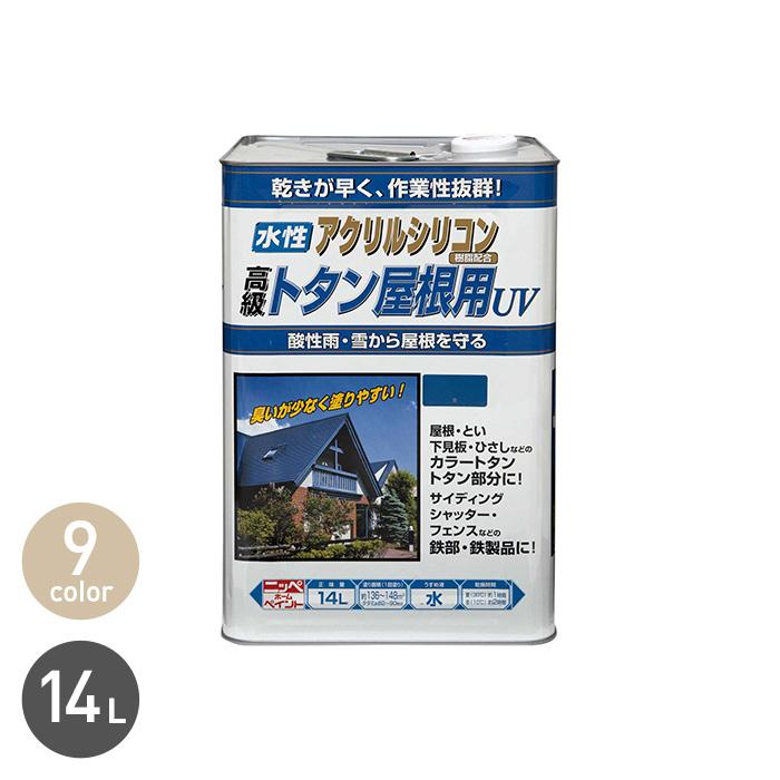 【塗料】乾燥が早く、作業性に優れている水性ペンキ!水性トタン屋根用UV 14L*W CM KC RC RS G SO BU NZ__np-stu-1400