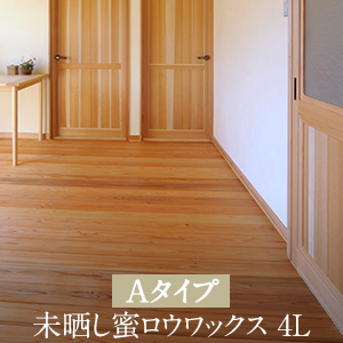 【塗料】未晒し蜜ロウワックス Aタイプ 4L__oky-mitsuro-a-400