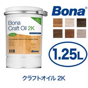 【塗料】天然植物油を原料とした低VOCののオイルフィニッシュ クラフトオイル2K ピュア 1.25L*0040001 5114001 1114001 4114001 2114001 3114001__bn-ge57
