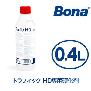 【塗料】トラフィック HD専用硬化剤 0.4L__bn-wh341005001