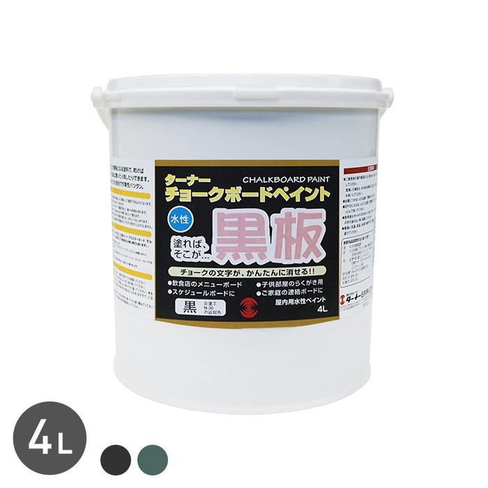 【塗料】塗ったところが黒板に チョークボードペイント 4L*GR-4000 BK-4000__cbp-