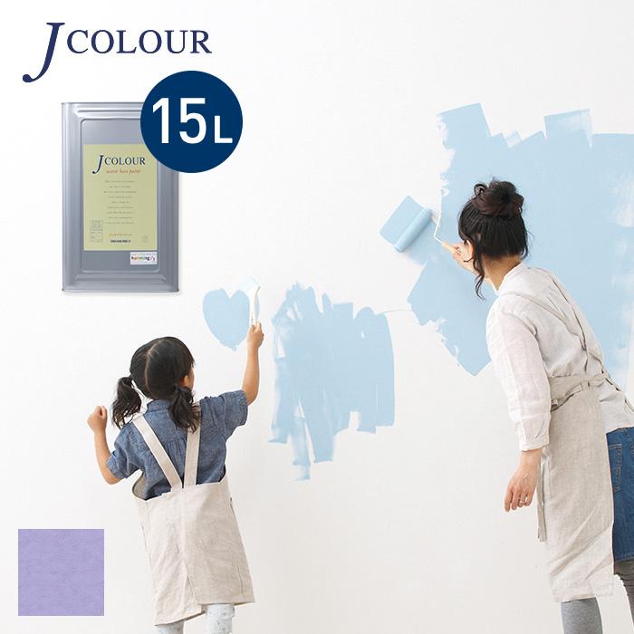 【塗料 ペンキ】壁紙の上から塗れる人にやさしい水性ペイントJカラー 15L ライラック BD-5d__bd-5d1500