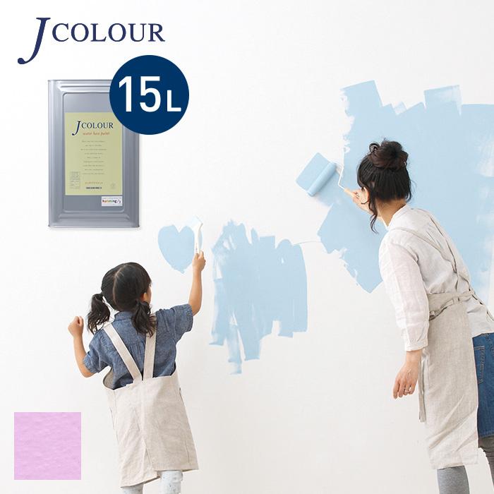 【塗料 ペンキ】壁紙の上から塗れる人にやさしい水性ペイントJカラー 15L スウィートライラック BL-1a__bl-1a1500