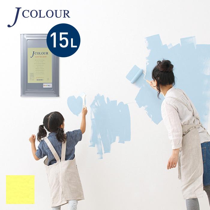 【塗料 ペンキ】壁紙の上から塗れる人にやさしい水性ペイントJカラー 15L ライムライト BL-1c__bl-1c1500