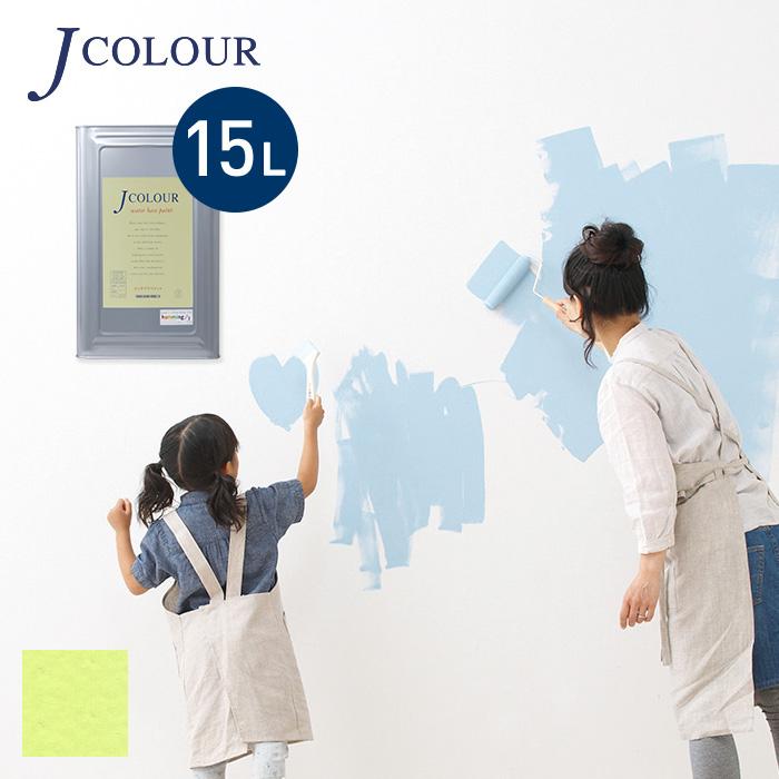 【塗料 ペンキ】壁紙の上から塗れる人にやさしい水性ペイントJカラー 15L スプラウト BL-2c__bl-2c1500