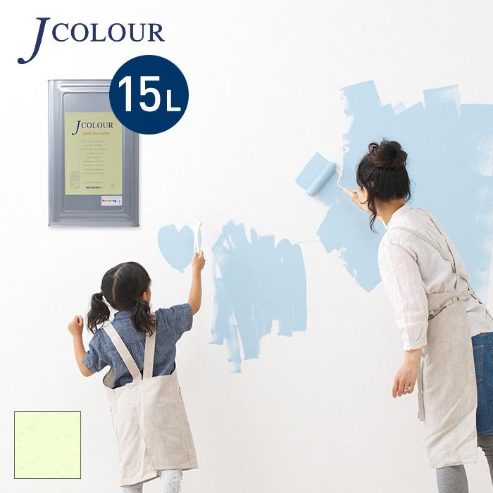 【塗料 ペンキ】壁紙の上から塗れる人にやさしい水性ペイントJカラー 15L イエローライム BP-3c__bp-3c1500