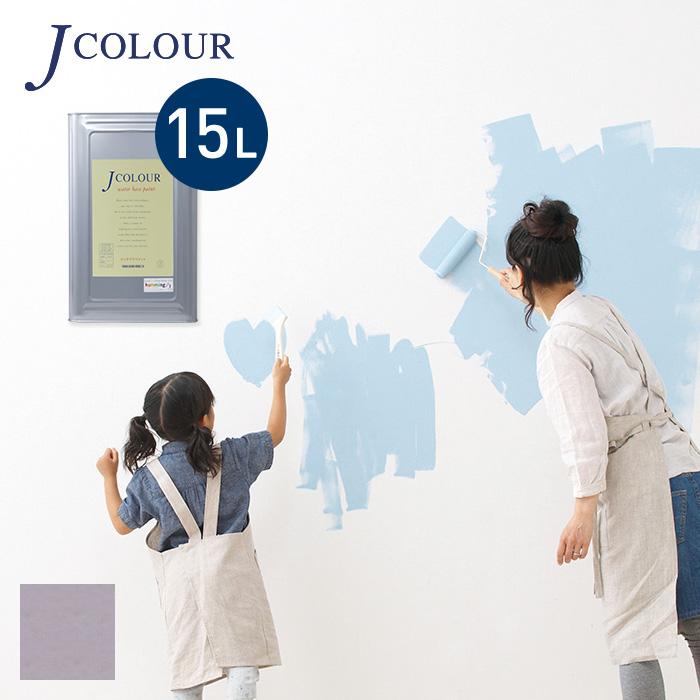 【塗料 ペンキ】壁紙の上から塗れる人にやさしい水性ペイントJカラー 15L 薄藤色(うすふじいろ) JB-1a__jb-1a1500