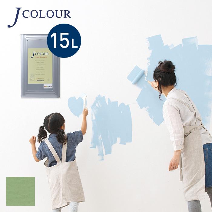 【塗料 ペンキ】壁紙の上から塗れる人にやさしい水性ペイントJカラー 15L 裏葉色(うらはいろ) JB-4c__jb-4c1500