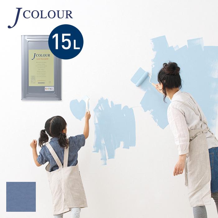 【塗料 ペンキ】壁紙の上から塗れる人にやさしい水性ペイントJカラー 15L 灰藍(はいあい) JB-5a__jb-5a1500