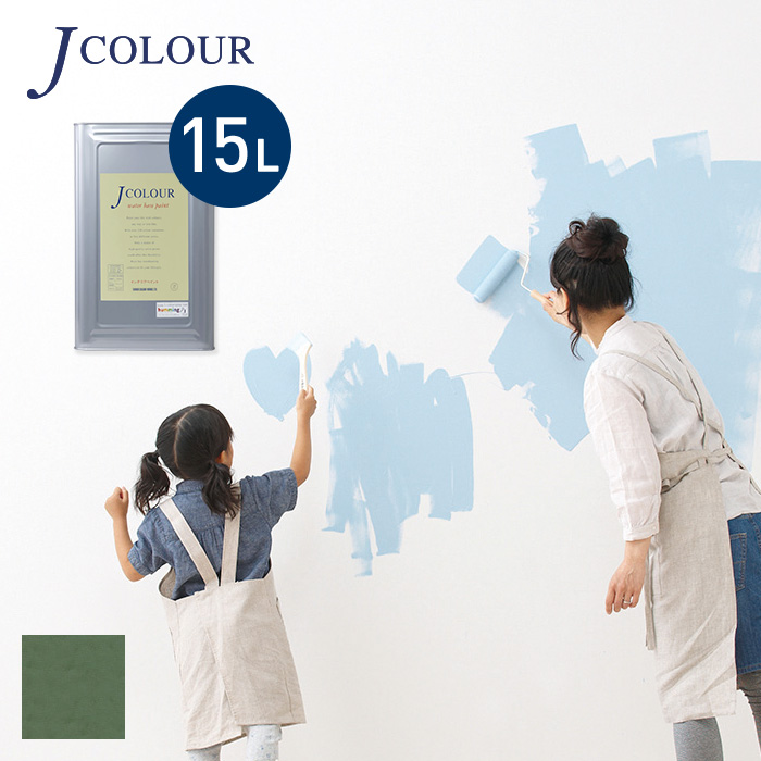 【塗料 ペンキ】壁紙の上から塗れる人にやさしい水性ペイントJカラー 15L 老緑(おいみどり) JB-5d__jb-5d1500