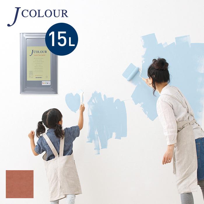 【塗料 ペンキ】壁紙の上から塗れる人にやさしい水性ペイントJカラー 15L 弁柄(べんがら) JY-1d__jy-1d1500