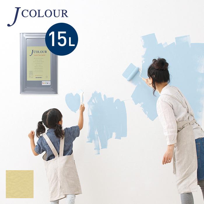 【塗料 ペンキ】壁紙の上から塗れる人にやさしい水性ペイントJカラー 15L 象牙色(ぞうげいろ) JY-3a__jy-3a1500