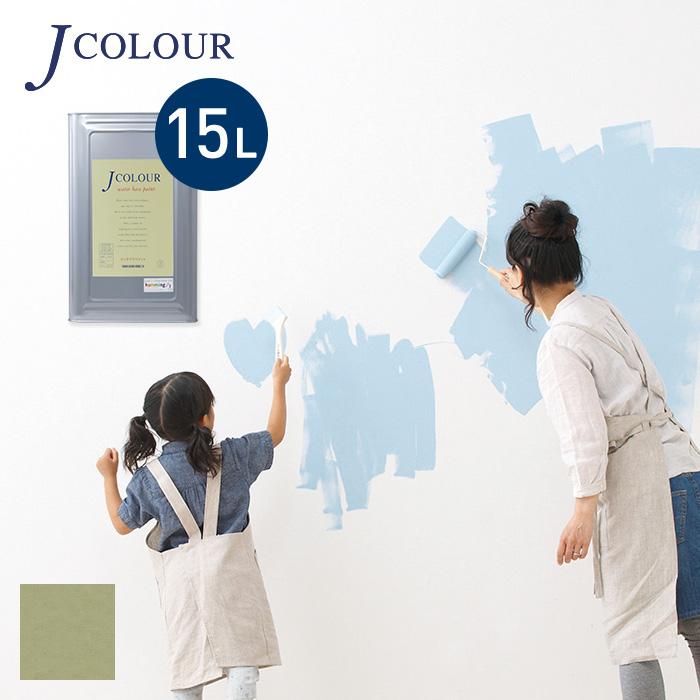 【塗料 ペンキ】壁紙の上から塗れる人にやさしい水性ペイントJカラー 15L シトロングレイ MD-1c__md-1c1500