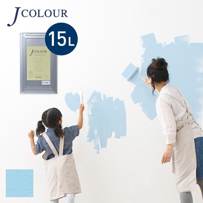 【塗料 ペンキ】壁紙の上から塗れる人にやさしい水性ペイントJカラー 15L アクアブルー ML-1d__ml-1d1500