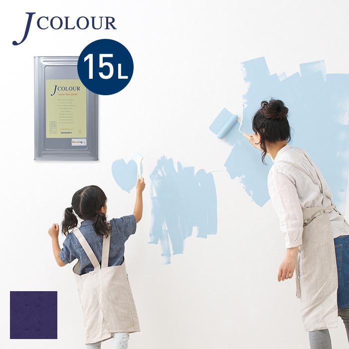 【塗料 ペンキ】壁紙の上から塗れる人にやさしい水性ペイントJカラー 15L ベルフラワー Vl-2d__vl-2d1500