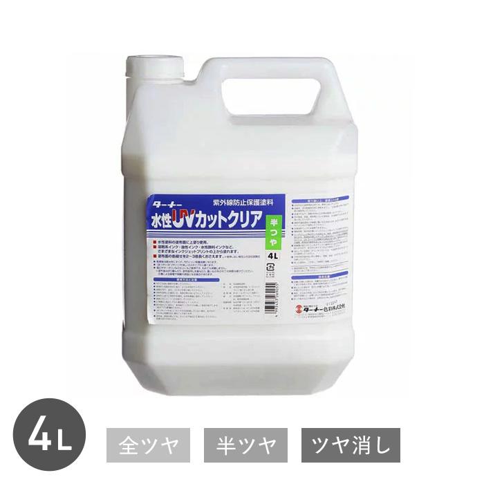 【塗料】紫外線カットして耐久性を上げる 水性UVカットクリア 4L*G H M__tu-wbuvcc-400-