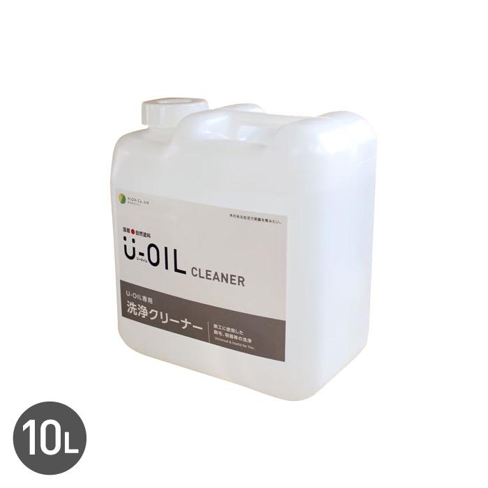 【塗料】シオン 国産 自然塗料 U-OIL専用クリーナー 10L__xi-uo-c-1000
