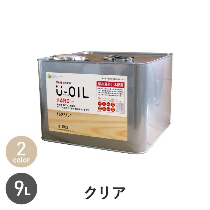 【塗料】シオン 国産 自然塗料 U-OIL ハード クリア 9L*H01 H02__xi-uo-h-900-