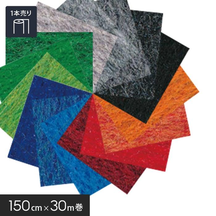 【パンチカーペット】床のDIY カルテック ニードルパンチカーペット 150cm巾×30m巻 【1本売】*CALTEX1/CALTEX42__pc-150rol-