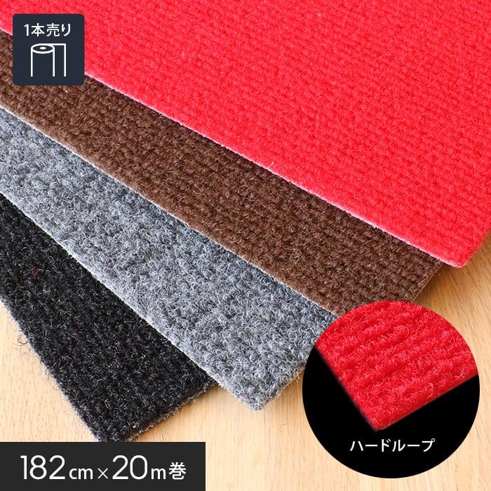 【パンチカーペット】ハードループパンチカーペット 182cm巾×20m巻【1本売】*KHP-30 KHP-31 KHP-32 KHP-33__roll-