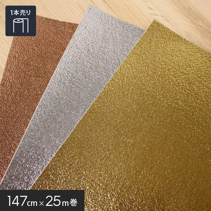 【パンチカーペット】メタリックカラーパンチカーペット 147cm巾×25m巻【1本売】*700 701 702__caltex-roll