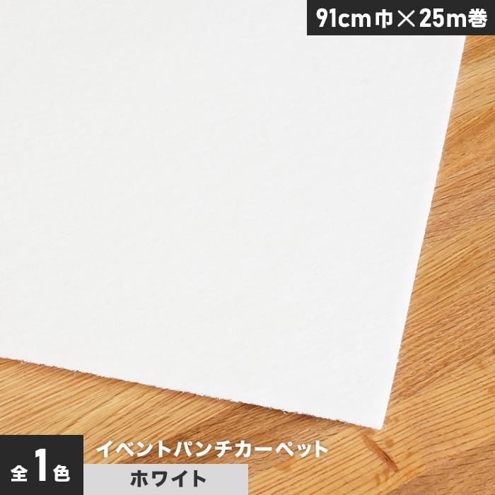 【パンチカーペット】イベントパンチカーペット 91cm巾×25m巻【ホワイト】【1本売】__ptev-91-002