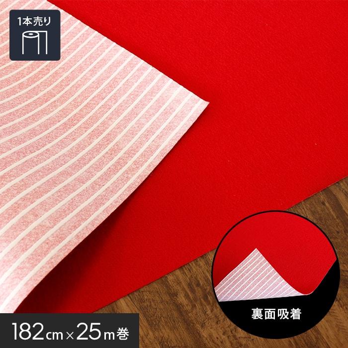 【パンチカーペット】リック吸着レッドパンチカーペット 182cm巾×25m巻【1本売り】__182lp-qp25m