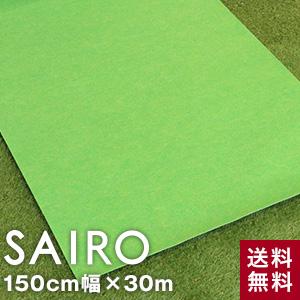 【パンチカーペット】SAIRO 150cm×30m (1本売り) イエローグリーン__pc-sairo150-yegr