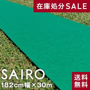 【パンチカーペット】SAIRO 182cm×30m (1本売り) グリーン__pc-sairo182-gr
