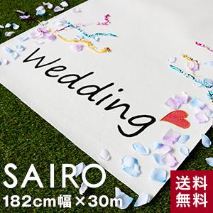 【パンチカーペット】SAIRO 182cm×30m (1本売り) ホワイト__pc-sairo182-wh