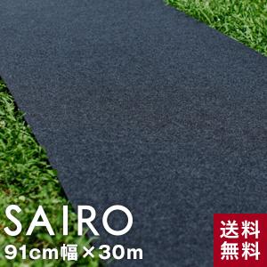 【パンチカーペット】SAIRO 91cm×30m (1本売り) チャコール__pc-sairo9-ch
