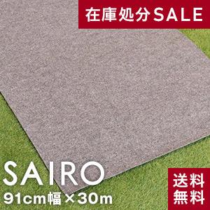 【パンチカーペット】SAIRO 91cm×30m (1本売り) ダークグレー__pc-sairo9-dgl