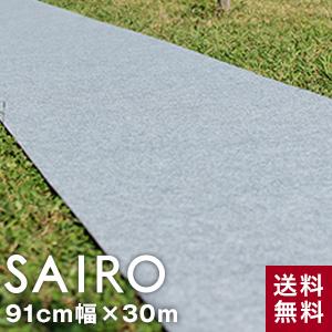 【パンチカーペット】SAIRO 91cm×30m (1本売り) グレー__pc-sairo9-gl