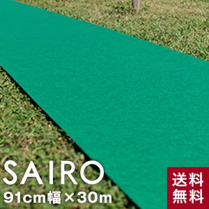 【パンチカーペット】SAIRO 91cm×30m (1本売り) グリーン__pc-sairo9-gr