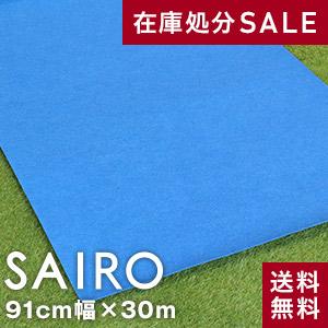 【パンチカーペット】SAIRO 91cm×30m (1本売り) ロイヤルブルー__pc-sairo9-robl
