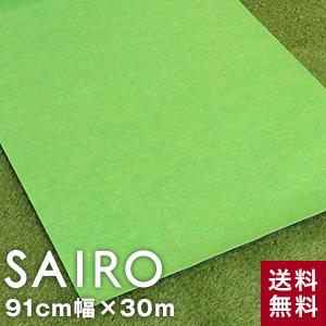 【パンチカーペット】SAIRO 91cm×30m (1本売り) イエローグリーン__pc-sairo9-yegr