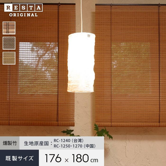 【ロールスクリーン】燻製竹すだれスクリーン RESTAオリジナル 和風ロールアップスクリーン 既製サイズ 幅176cmx高さ180cm*40W 50W 70W__rs-dk-rc12