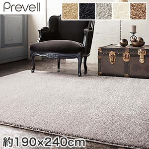 【ラグカーペット】Prevell 高級ラグカーペット ジェイド 190×240cm*01 02 03 04 05__cp2201124