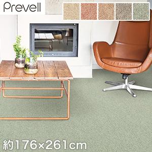 【ラグカーペット】Prevell 高級ラグカーペット リンクス 176×261cm*01 02 03 04 05__cp2270230