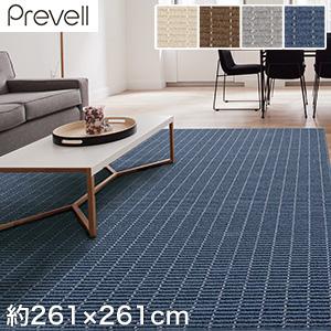 【ラグカーペット】Prevell 高級ラグカーペット ルシエ 261×261cm*01 02 03 04__cp2271245