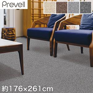 【ラグカーペット】Prevell 高級ラグカーペット デイル 176×261cm*01 02 03 04__cp2272230