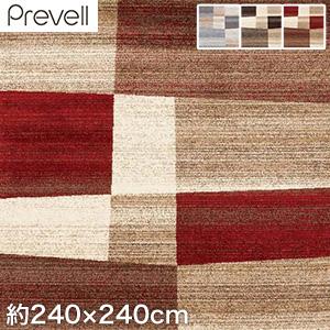 【ラグカーペット】Prevell 高級ラグカーペット カルム 240×240cm*00 01 02__cp3369224
