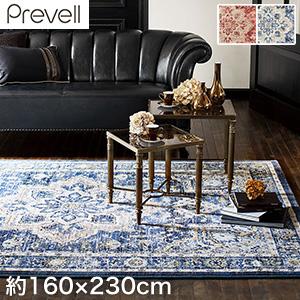 【ラグカーペット】Prevell 高級ラグカーペット バルカン 160×230cm*00 01__cp3509160