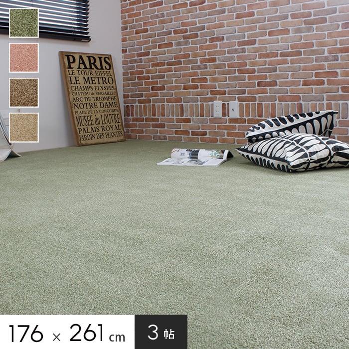 【ラグカーペット】多機能カットパイルカーペット NT-3000 3帖 176×261cm*BE BR OL PI__nt3000-30-