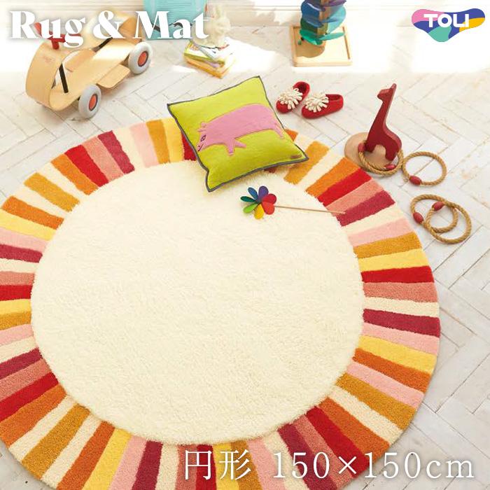 【ラグカーペット】東リ 高級ラグマット Pop&Colorful 円形 150×150cm TOR3851__tor3851
