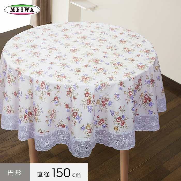 既製サイズのお手軽な価格のテーブルクロスで、机をいつも清潔に 【テーブルクロス】明和グラビア テーブルクロス ビニール製 円形 ルーブルシリーズ 直径150cm__mg-tc004-bl